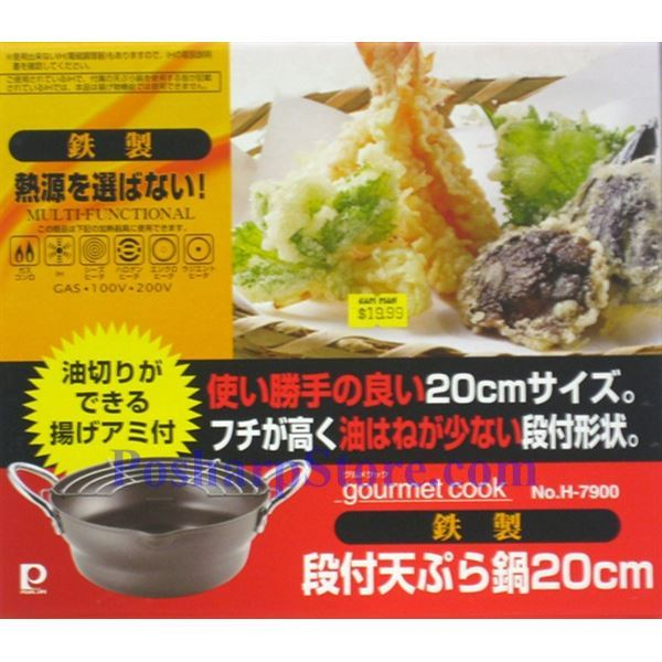 Picture for category Pearl Steel Tempura Cooking Pot with Net