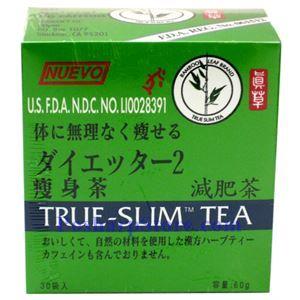 Picture of Bamboo Leaf Brand Dieters' II True-Slim Tea  30 Teabags