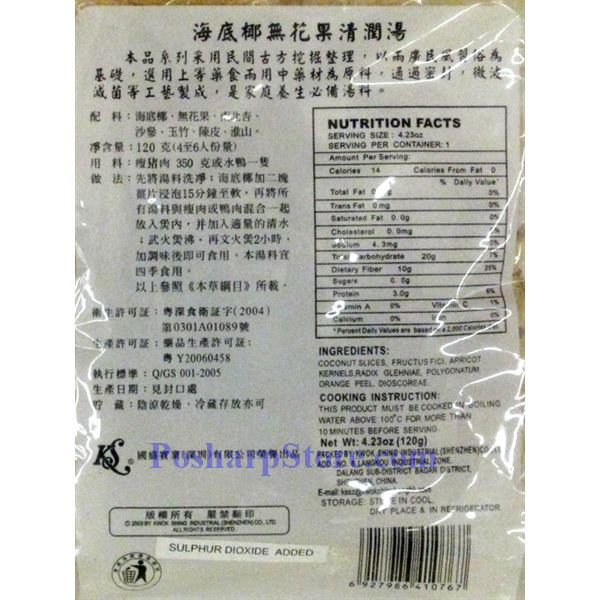 Picture for category Double Horse Brand Heat Cooling Herbal Soup Stock