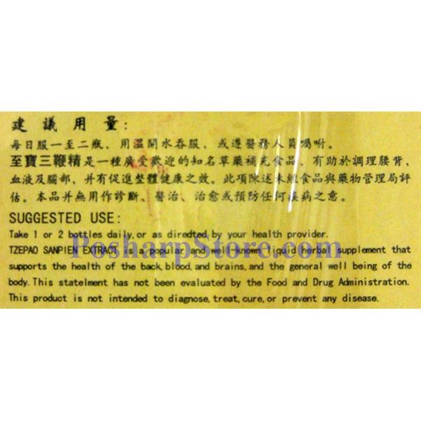 Picture for category Royal King TzePao SanPien Extract