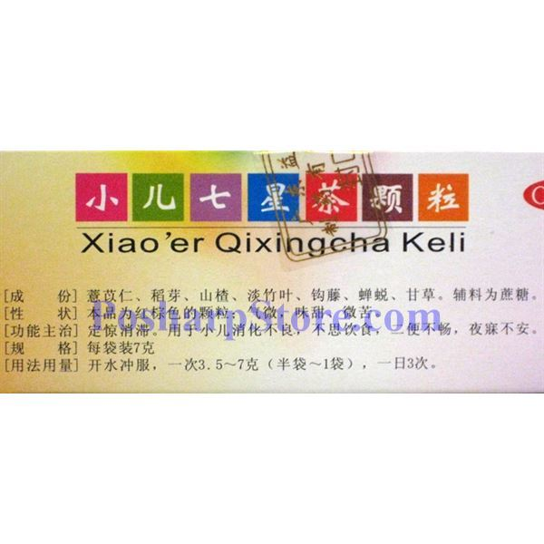 Picture for category Shaxi Seven Natural Herbs Beverage for Children (OTC)