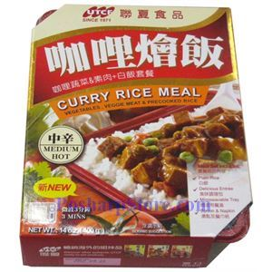 Picture of UTCF Curry Rice Meal