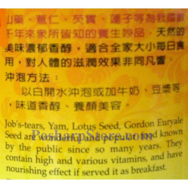 Picture for category Jinruiyi Yam and Job's Tear Powder