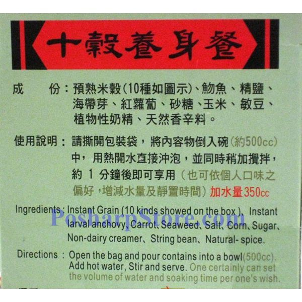 Picture for category Healthful Instant Ten Grain Meal with Squid