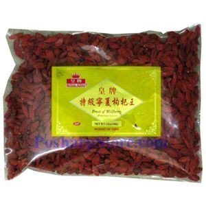 Picture of Royal King Premium Ningxia Wolfberry (Fructus Lycii) 12 Oz