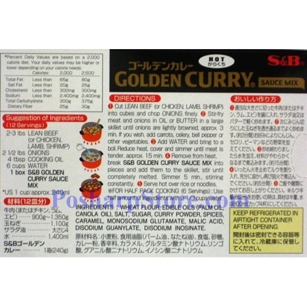 Picture for category S&B  Golden Curry Sauce Mix Hot Spicy 8.4 Oz