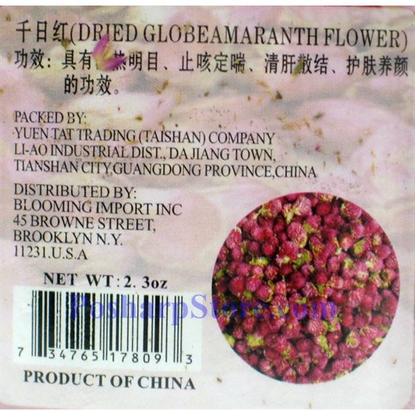 Picture for category Flower Tea Dried Globe Amaranth Flower Herbal Tea  2.3 oz