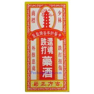 Picture of Fujian Shaolin External Analgesic