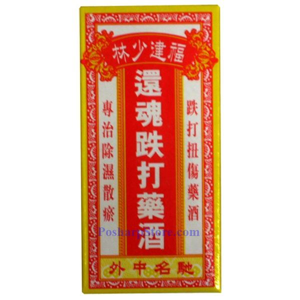 Picture for category Fujian Shaolin External Analgesic
