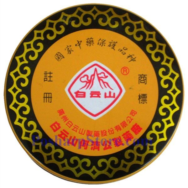 Picture for category Baiyunshan 701 Dieda Zhentong Yaogao (Pain Relief Plaster)