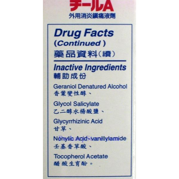 Picture for category Tokuhon Chill-A Pain Relieving Lotion External Analgesic 2.7 floz