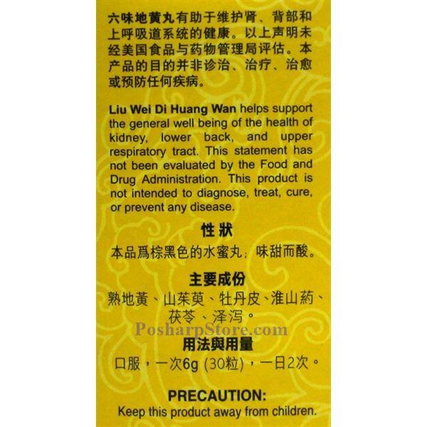 Picture for category Tong Ren Tang Liu Wei Di Huang Wan 360 Pills