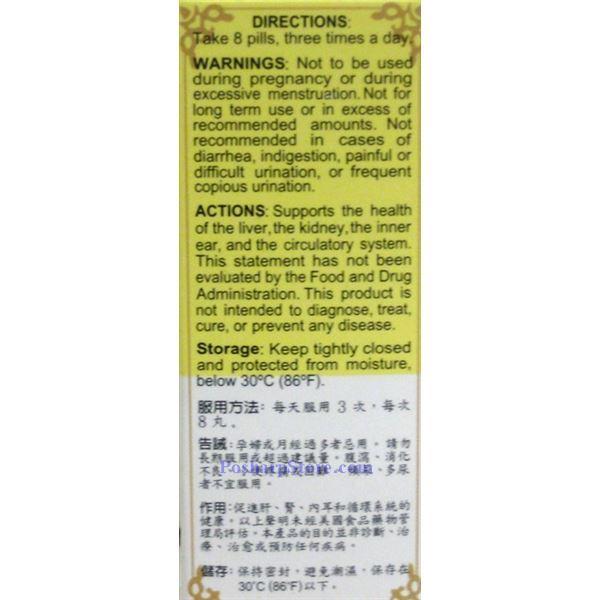 Picture for category Lanzhou Foci Qi Ju Di Huang Wan 200 Pills