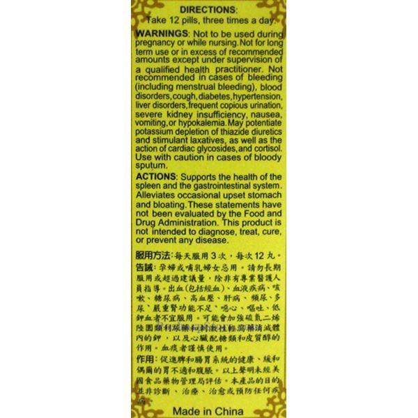 Picture for category Lanzhou Foci Xiang Sha Liu Jun Wan 200 Pills