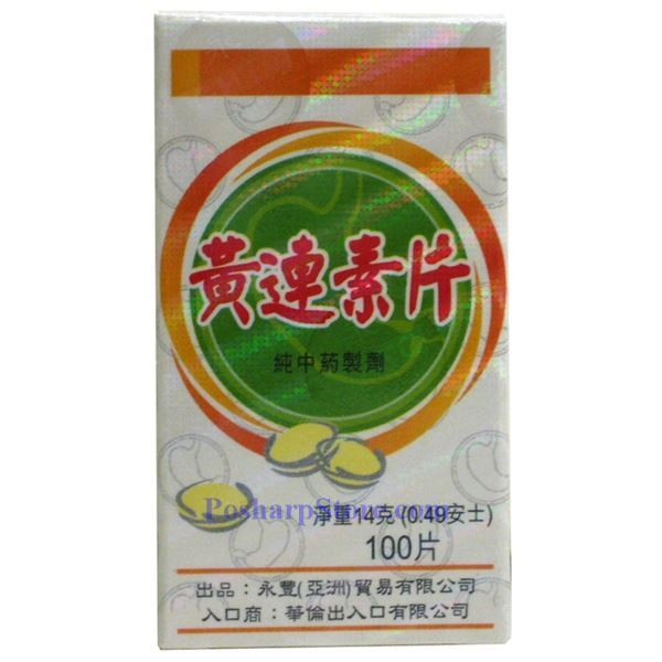 Picture for category Berberine HCLTablets for Dysentery  100 Tablets