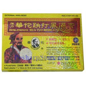 Picture of Hua Tuo Medicated Plaster Extra Strength