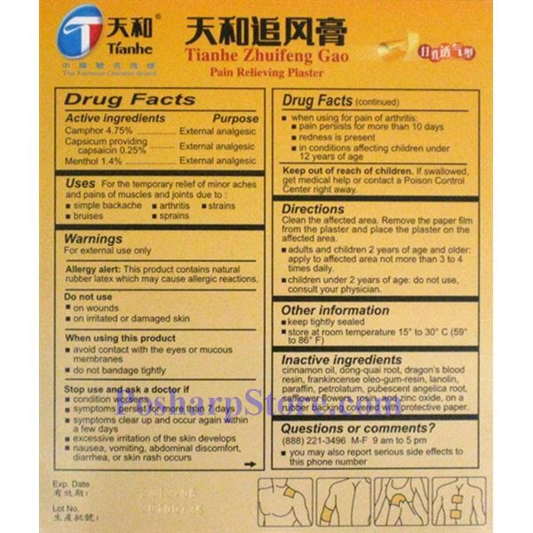Picture for category Tianhe Zhuifeng Gao Pain Relieving  Plaster, 10 Patches
