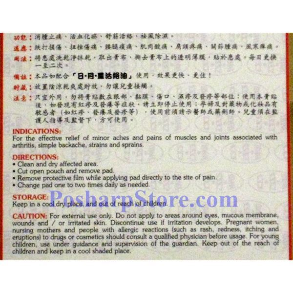 Picture for category Yat Yuet Sing Pain Relieving Plaster, 5 Patches
