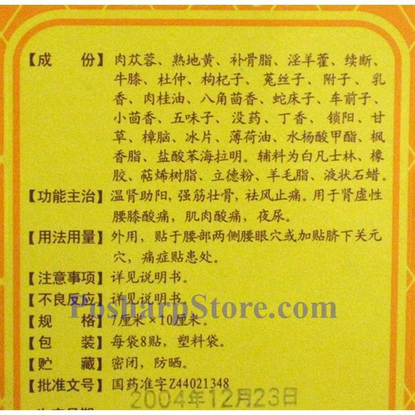 Picture for category Dezhong Yao Shen Gao Kidney Plaster, 8 Patches
