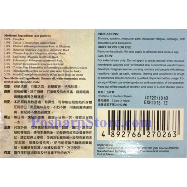 Picture for category Humai  Pain Relieving Plaster, 8 Patches
