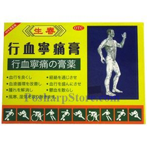 Picture of Shengchun Pain Relieving Plaster,  5 Patches
