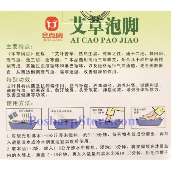分类图片 金泰康牌天然艾草浴脚剂 20小袋