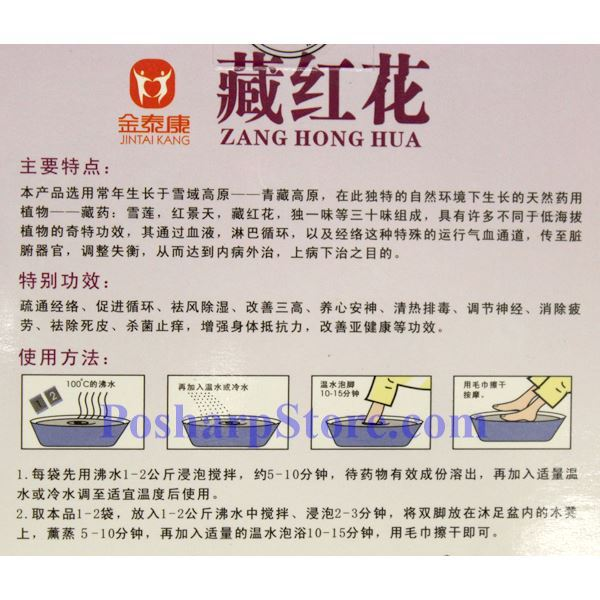 Picture for category JinTaiKang Foot Nursing Tibetan Saffron Herbal Powder, 20 bags
