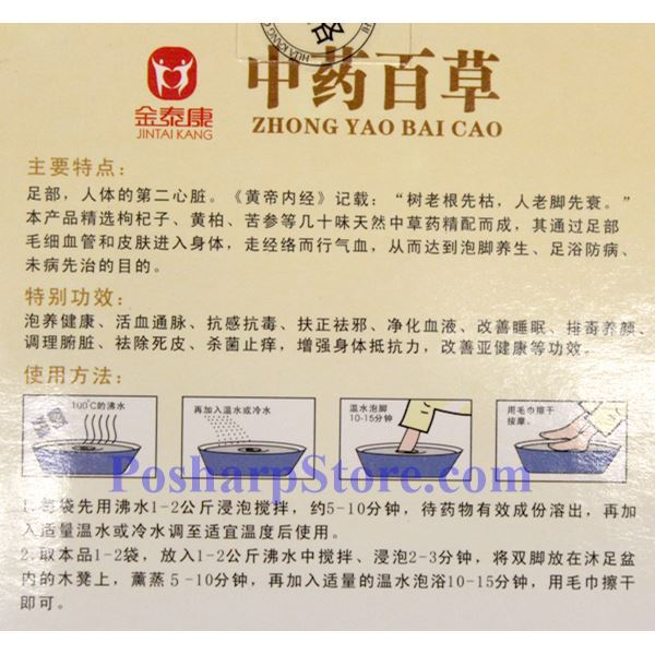 Picture for category JinTaiKang Foot Nursing Chinese Herbal Powder, 20 bags