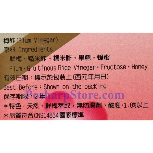 Picture for category Koku Mori Plum Vinegar 20 fl oz