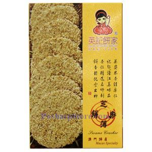 Picture of Macau Yeng Kee Bakery Sesame Crackers 7 Oz