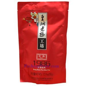 Picture of Huangcheng Laoma Chengdu Mala Spicy Hotpot  Soup Base 12.3 Oz