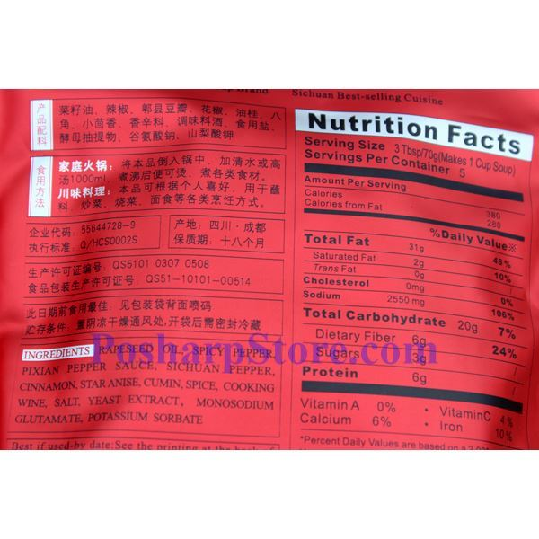 Picture for category Huangcheng Laoma Chengdu Mala Spicy Hotpot  Soup Base 12.3 Oz