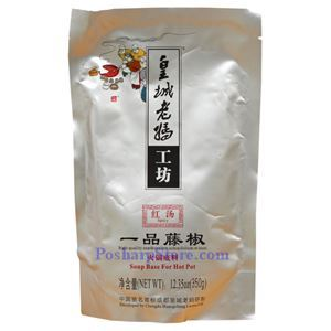 Picture of Huangcheng Laoma Green Peppercorn Hotpot Soup Base12.3 Oz