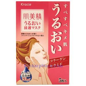 Picture of Kracie HADABISEI Facial Mask Moist