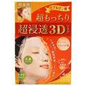 Picture of Kracie Hadabisei  3D Fast Facial Mask Super Moist 4 pcs