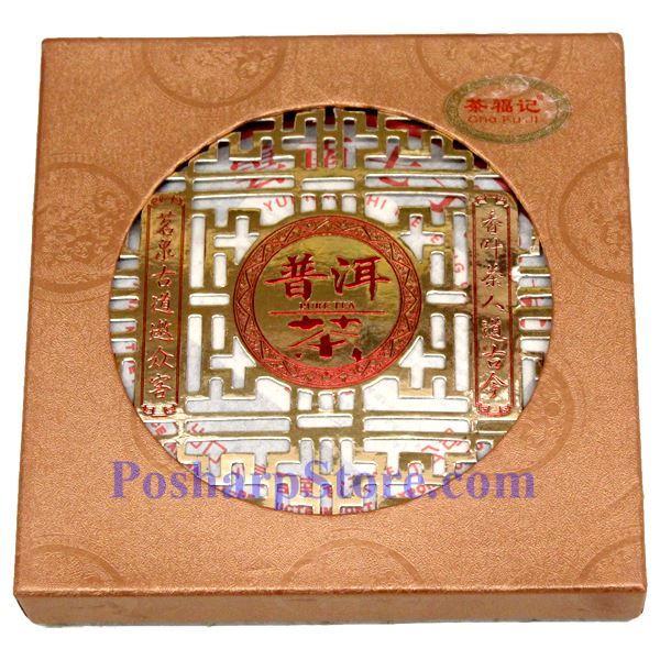 分类图片 茶福记牌普洱饼茶 350克