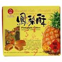 Picture of Nice Choice Taiwan Pineapple Cake Gift Set 8 oz