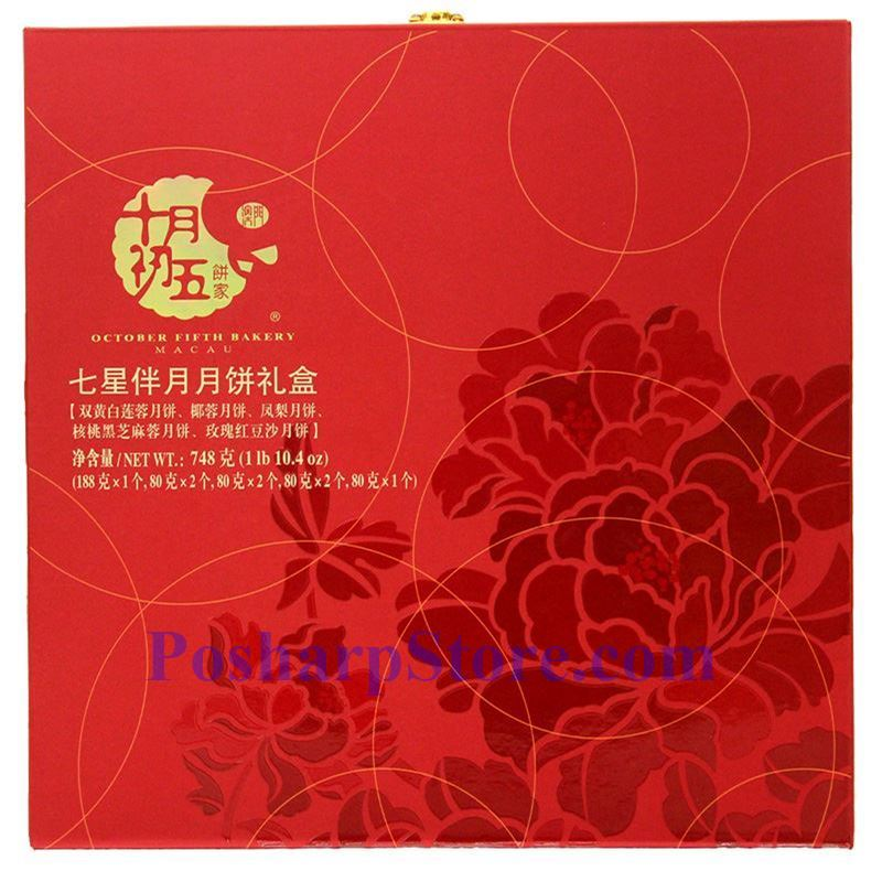 Picture for category October Fifth Macau Constellation  Mooncake Gift Box 1.6 Lbs