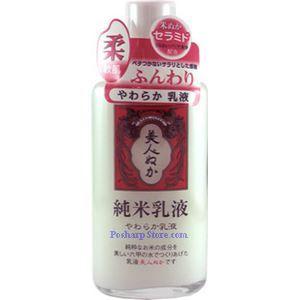 图片 纯米美人精华乳液