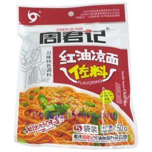 Picture of Chongqing ZhouJunji Chili Noodle Oil Sauce