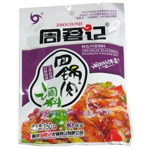 Picture of Chongqing ZhouJunji Double Saute Pork Sauce