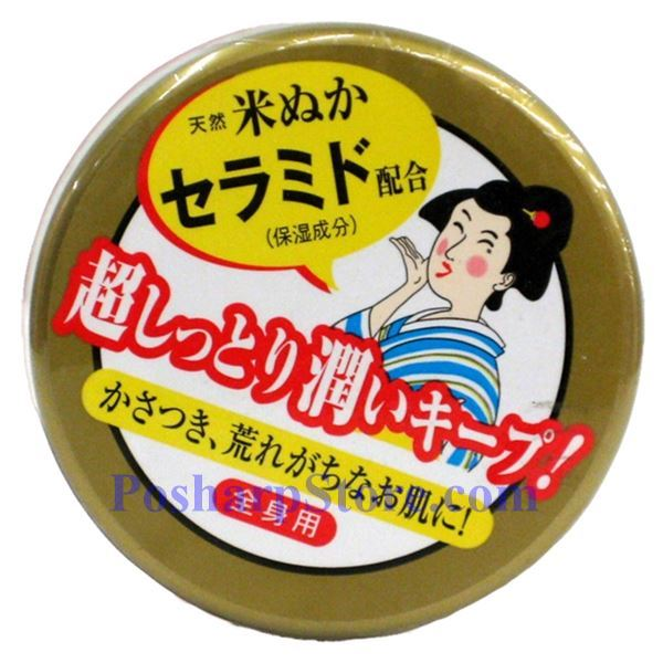 Picture for category Junmai Body Cream