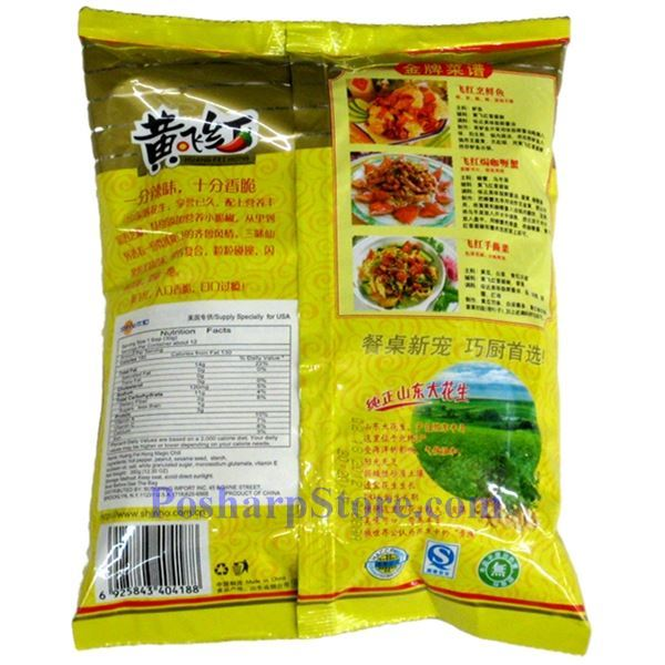 Picture for category Huang Fei Hong Magic Chili 308g