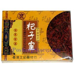 Picture of Hong Kong Wenji Dried Fructus Lycii (Goji or Wolfberries)