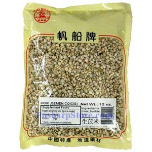 Picture of Sailing Boat Dried Coix Seeds (Jobs Tears) 12 oz