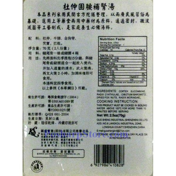 Picture for category Double Horse Brand Strengthening Kidney Herbal Soup Stock