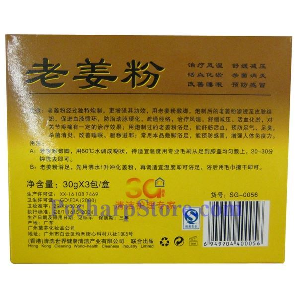 Picture for category Clean World Aged Ginger Powder for Foot Nursing