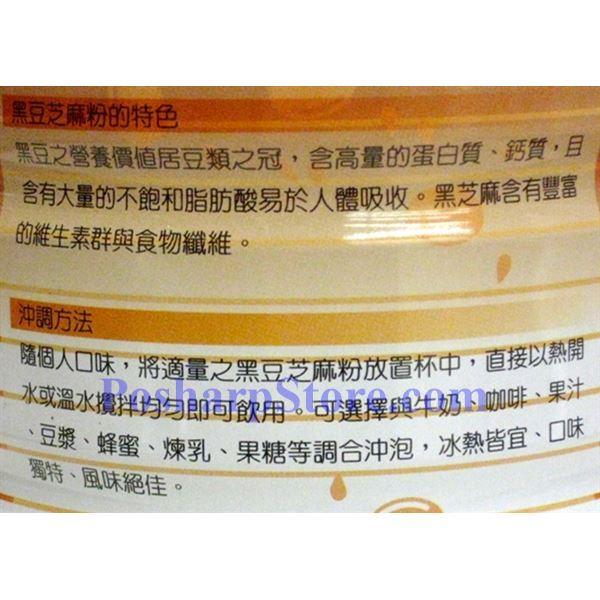 分类图片 鲜豆屋牌黑豆芝麻粉