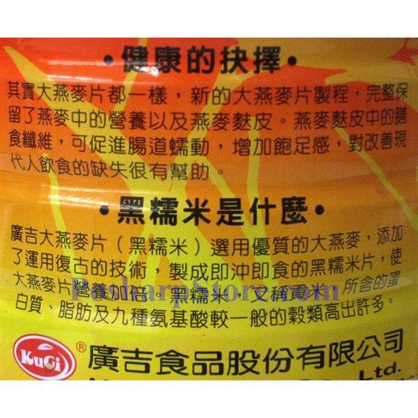 分类图片 广吉牌即食全黑糯米大燕麦片