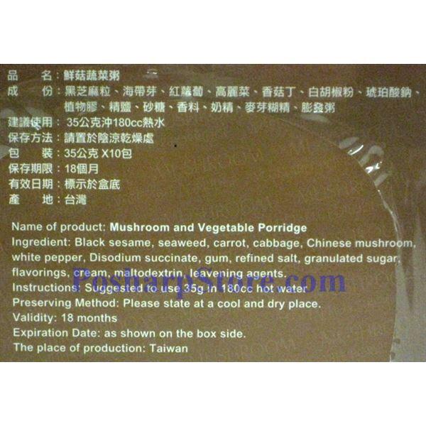 分类图片 鲜豆屋牌鲜菇蔬菜粥